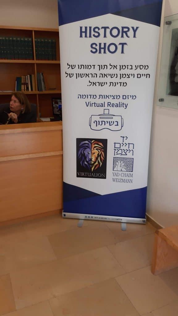 סטנד פרסום למיזם history shot במוזיאון ויצמן כאטרקצית מדיאות מדומה